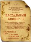 1 мая 2011 г. - Пасхальный концерт (рис.1)