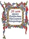 Приглашение на праздник, который состоится 19 сентября 2021 г. (рис.1)